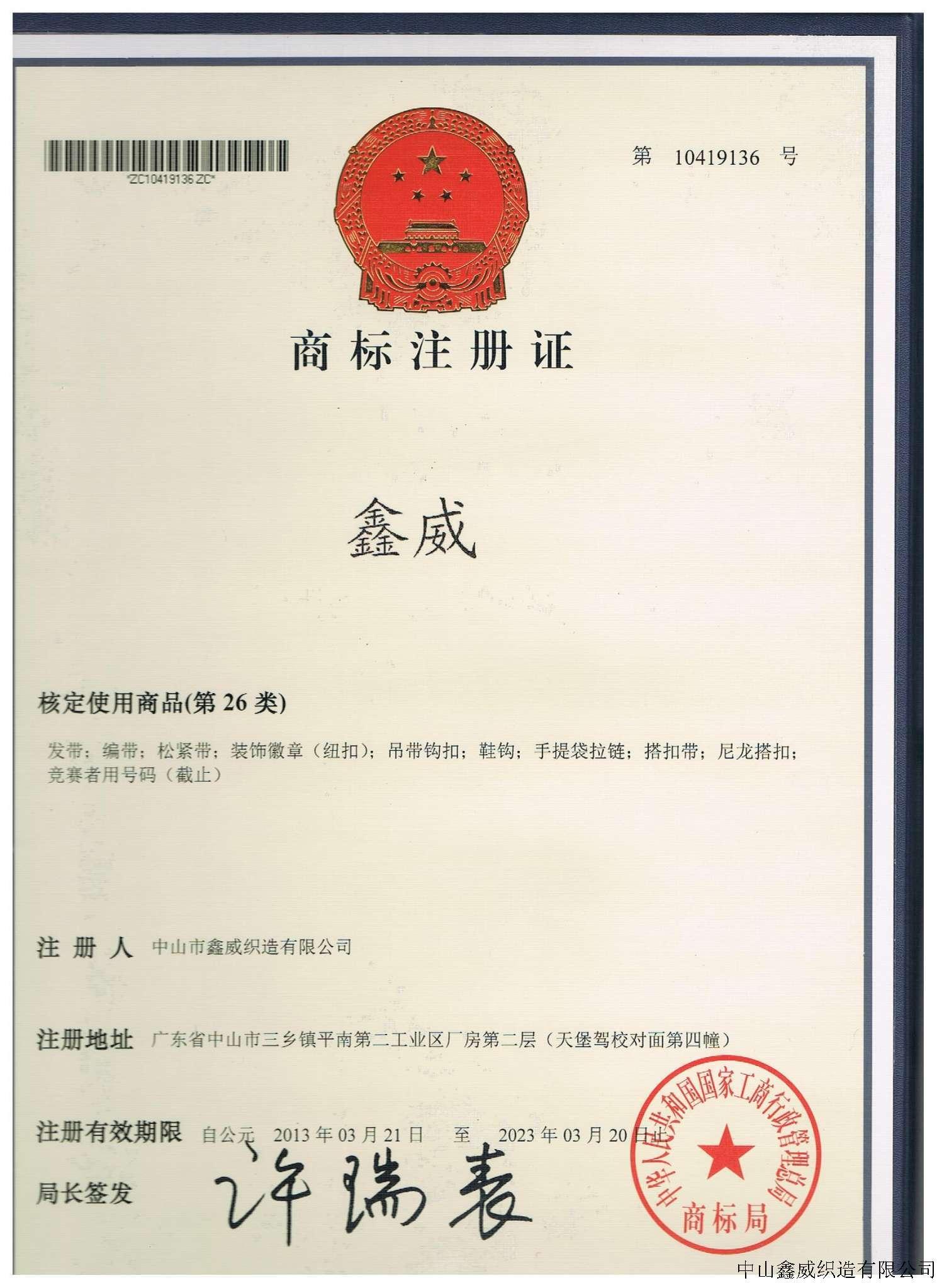 鑫威商标注册证书